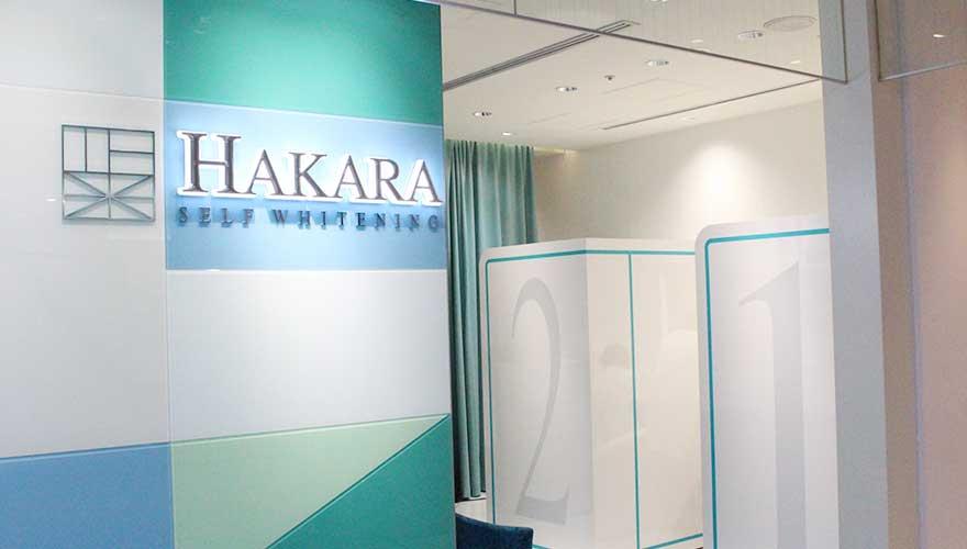 HAKARA(ハカラ)セルフホワイトニング 池袋店