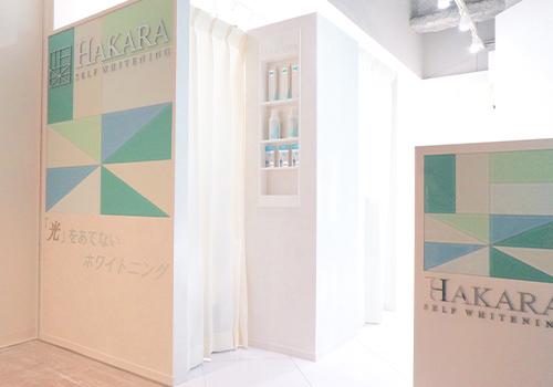 HAKARAセルフホワイトニング 渋谷モディ店