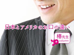 日本とアメリカのお口の違い(大人になったらホワイトニングは当たり前!?)
