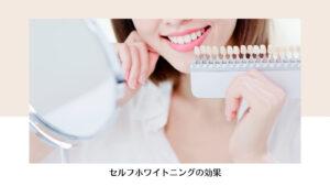 【サロンでしっかり白い歯に】セルフホワイトニングの効果
